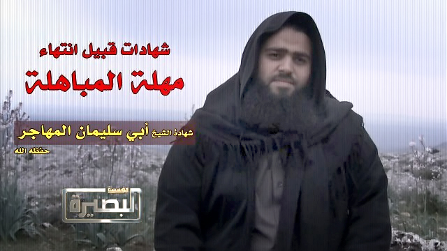 Abu Sulayman Nusrah Video