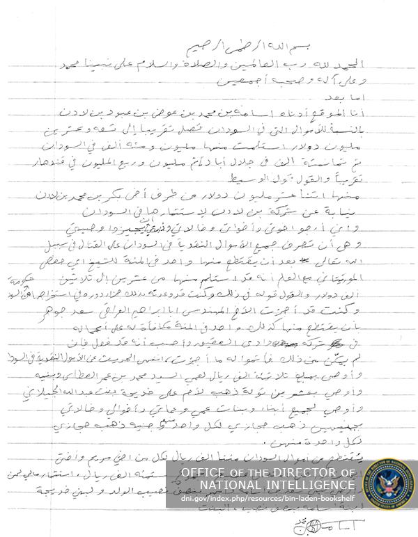 Arabic in regard to the money that is in Sudan